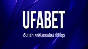 ufabet หลัก
